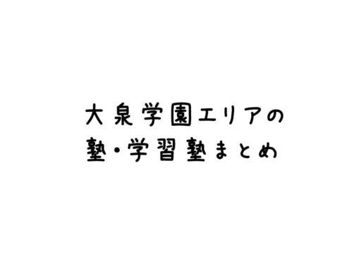 大泉学園エリアの塾・学習塾まとめ