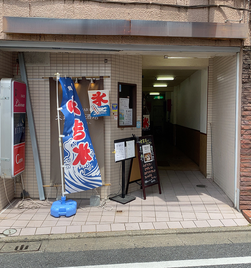 大泉学園駅 北口から徒歩3分「 大森喫茶酒店 」