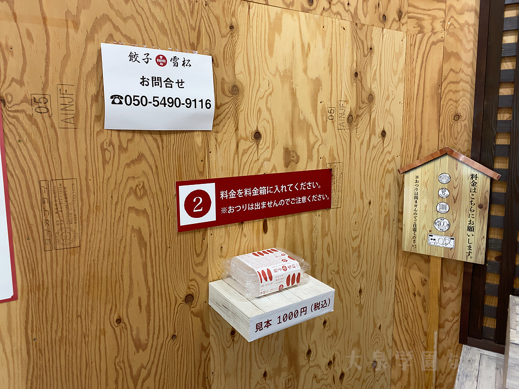 24時間 無人販売の「餃子の雪松 大泉学園店」