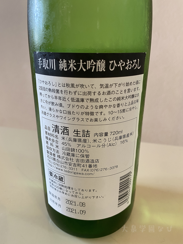 三又酒店 で日本酒とワインをゲット!@大泉学園駅北口 東大泉仲町銀座商店街